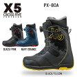 2016 X5 クロスファイブ ブーツ PX-BOA/ボア