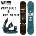 【2点セット】2017 FLOW フロー スノーボード 板&ビンディング VERT BLUE&2016 FIVE LTD BLUE サイズL 日本正規品