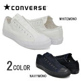 CONVERSE コンバース ALL STAR AS SLIP OX CHUCK TAYLOR