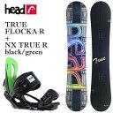2016 HEAD ヘッド スノーボード 板 ビンディング2点セット TRUE FLOCKA R&NX TRUE R black green 国内正規品