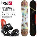 2016 HEAD ヘッド スノーボード 板 ビンディング2点セット MATRIX FLOCKA R&NX TRUE R black red 国内正規品
