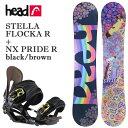2016 HEAD ヘッド スノーボード 板 ビンディング2点セット STELLA FLOCKA R&NX PRIDE R black brown レディース ...