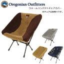 Oregonian Outfitters オレゴニアン アウトフィッターズ チェアカバー ウォームコンパクトチェアカバー OCB-406F