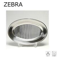 【楽天カード決済限定P最大9倍 9/4 20時〜】ゼブラ ZEBRA お皿 オーバルプレート 36cmの画像