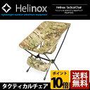 ヘリノックス HELINOX タクティカルチェア マルチカモ