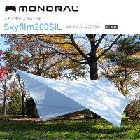 MONORAL モノラル タープ スカイフィルム200SIL MT-0033 【TENTARP】【TARP】の画像