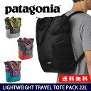 パタゴニア リュック Patagonia トートバック Patagonia Lightweight Travel Tote Pack 22L ライトウェイト・ト...