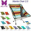 ALITE エーライト 折りたたみ椅子 Mantis Chair 2.0 マンティスチェア 2.0 YN21401