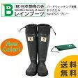 日本野鳥の会 レインブーツ 梅雨 バードウォッチング 長靴 折りたたみ 新色! bw-47927 【靴】