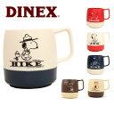 【スマホエントリーでP10倍!2/18 10時〜】DINEX/ダイネックス マグカップ PEANUTS printed 8oz. Mug スヌーピー