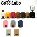 SotoLabo ソトラボ ガスカートリッジカバー Gas cartridge wear / OD 500 【BBQ】【GLIL】【FUNI】【FZAK】