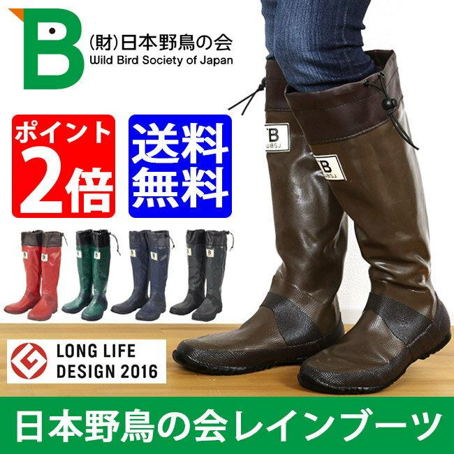 【送料無料】日本野鳥の会 レインブーツ 梅雨 バードウォッチング 長靴 折りたたみ 限定色…...:snb-shop:10108138