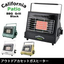 California Patio カリフォルニアパティオ アウトドアストーブ カセットガスヒーター (屋外専用アウトドアヒーター) CP-CH-16 【BBQ】【GLIL】