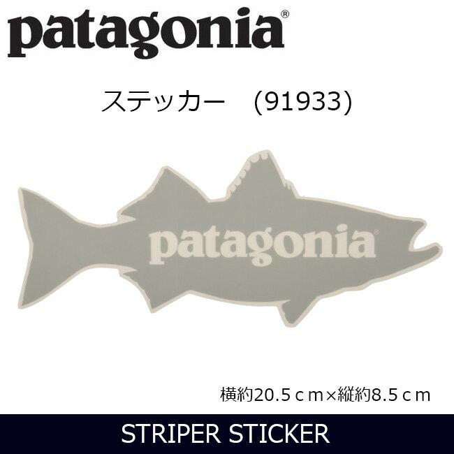 パタゴニア Striper Sticker