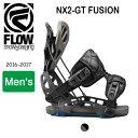 【スマホエントリ限定でP10倍1/14 10時〜】2017 FLOW フロー ビンディング NX2-GT FUSION 【ビンディング】メンズ
