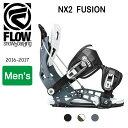 【スマホエントリ限定でP10倍1/14 10時〜】2017 FLOW フロー ビンディング NX2 FUSION 【ビンディング】メンズ