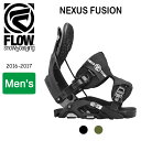 【スマホエントリ限定でP10倍1/14 10時〜】2017 FLOW フロー ビンディング NEXUS FUSION 【ビンディング】メンズ