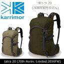 カリマー Karrimor tatra 20 (70th Anniv. Limited 2016FW) 【カバン】 バックパック|リュック|通勤|通学