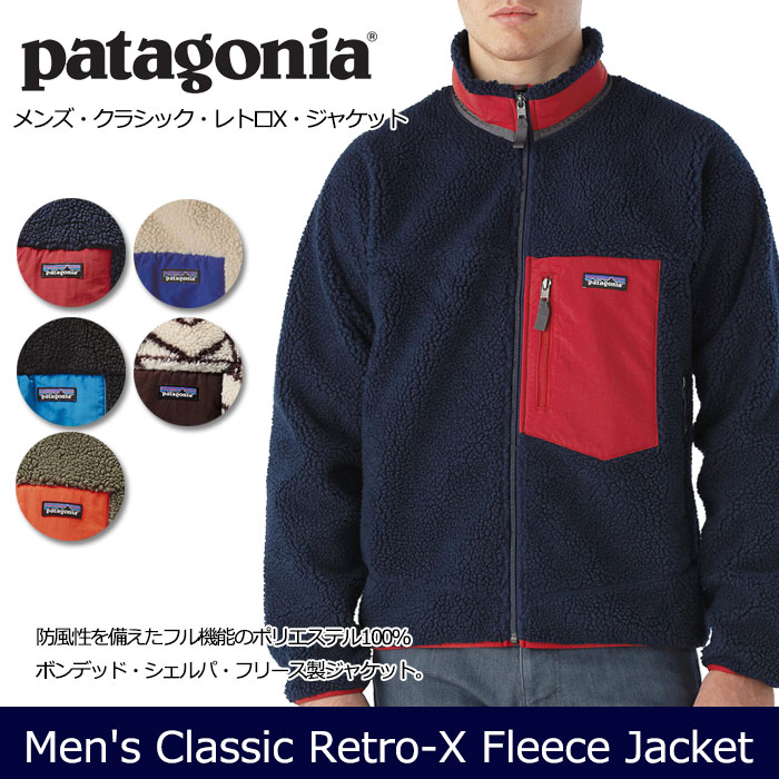 パタゴニア メンズ クラシック・レトロX・ジャケット