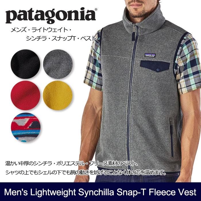 パタゴニア フリース LW シンチラ・スナップT・ベスト
