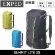 エクスペド EXPED SUMMIT LITE 25 396004 【カバン】 バックパック 25L アルペン 軽量