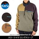 【スマホエントリーでP10倍!2/18 10時〜】KAVU/カブー シャツ スローシャツ ロングスリーブ 11863513 【服】