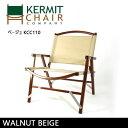 カーミットチェアー kermit chair チェアー WALNUT ウォルナット BEIGE ベージュ KCC110 【雑貨】