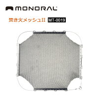 MONORAL モノラル 焚き火部品 焚き火メッシュII MT-0019 【BBQ】【GLIL】の画像