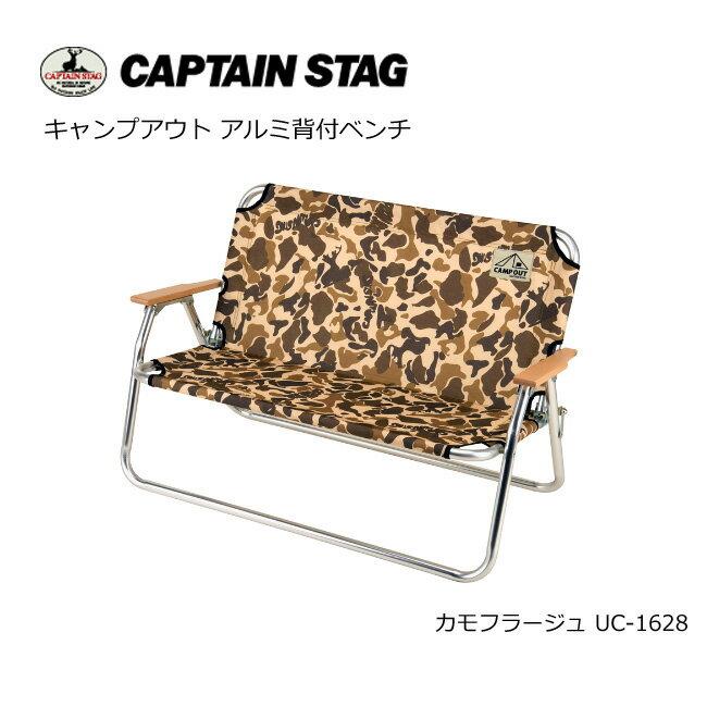 キャプテンスタッグ キャンプアウト アルミ背付きベンチ
