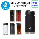 乐天商城 - mizu ミズ V5 COFFEE Lid コーヒーリッド 500ml 【雑貨】