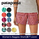 パタゴニア Patagonia ウィメンズ・バギーズ・ショーツ(股下12cm) W's Baggies Shorts 57057 【服】 パンツ ショートパンツ【メール便・代引不可】