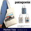 【メール便対応】 パタゴニア Patagonia トートバッグ Market Tote マーケット・トート 59280 【カバン】 トートバッグ エコバッグ 手提げ キャンバス製 日本正規品