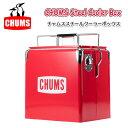 【スマホエントリでP10倍 5/25 10:00?】チャムス chums クーラーボックス CHUMS Steel Cooler Box チャムス スチールクーラーボックス 正規品 ch62-1128 レトロ キャンプ アウトドア