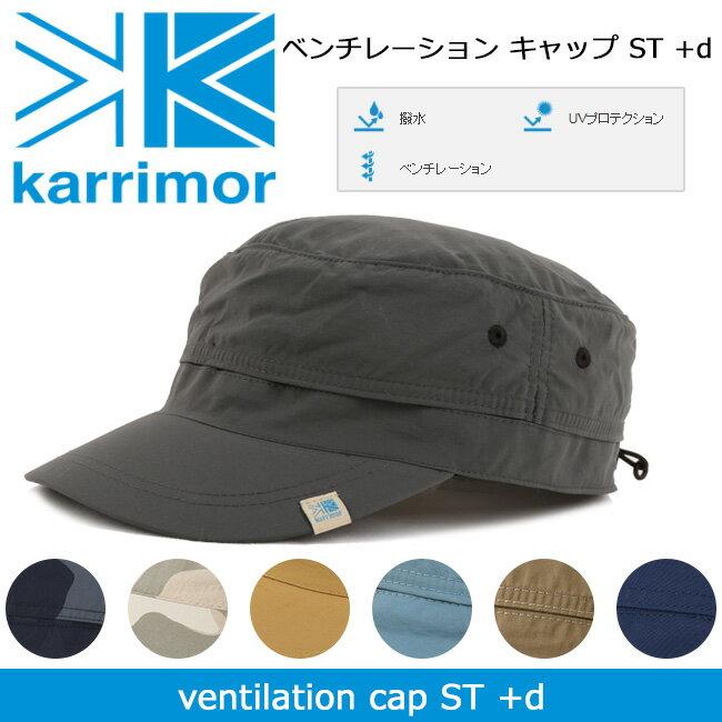 カリマー UVカット ベンチレーションキャップ ST+d(メンズ・レディース)