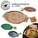 クピルカ KUPILKA クピルカ44(約440ml) 37...