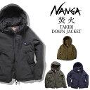 NANGA ナンガ 別注モデル 焚火 ダウンジャケット TAKIBI DOWN JACKET 【服】 ジャケッ