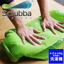 Scrubba/スクラバ 洗濯機 Wash bag GREEN/SU002/世界最小洗濯機