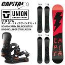 2018 CAPITA/キャピタ UNION/ユニオン スノーボード ビンディングセット 板 THUNDERSTICK ビンディング STR BLACK M 【板】日本正規品 align=