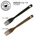 クピルカ KUPILKA フォーク 3728014 【雑貨】...