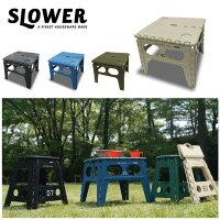 SLOWER スローワー FOLDING TABLE Chapel フォールディング テーブル チャペル 【アウトドア/キャンプ/机/インテリア】