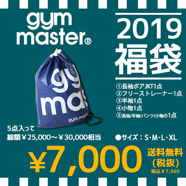 gym master ジムマスター ジムマスター HAPPYBAG 福袋 2019 【アウトドア/福袋/アウター/トレーナー/パンツ/雑貨】
