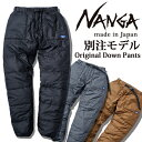 NANGA ナンガ オリジナル ダウンパンツ 【アウトドア/ダウン/ダウンパンツ./メンズ/キャンプ】