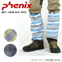 PHENIX フェニックス レインウェア MULTI COLOR RAIN SPATS PH318AZ14 BK/SX/YG