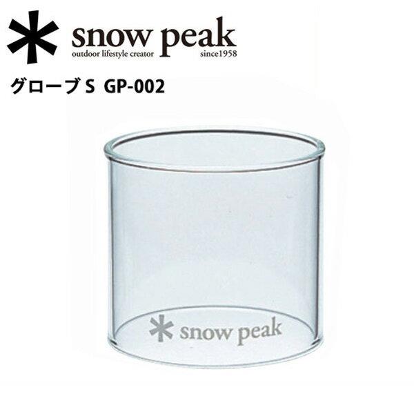 スノーピーク グローブ(S) GP-002