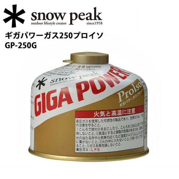 スノーピーク ギガパワーガス 250プロイソ GP-250G