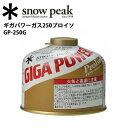 【スマホエントリーでP10倍!2/18 10時〜】スノーピーク (snow peak) ガスカートリッジ/ギガパワーガス250プロイソ/GP-250G 【SP-...