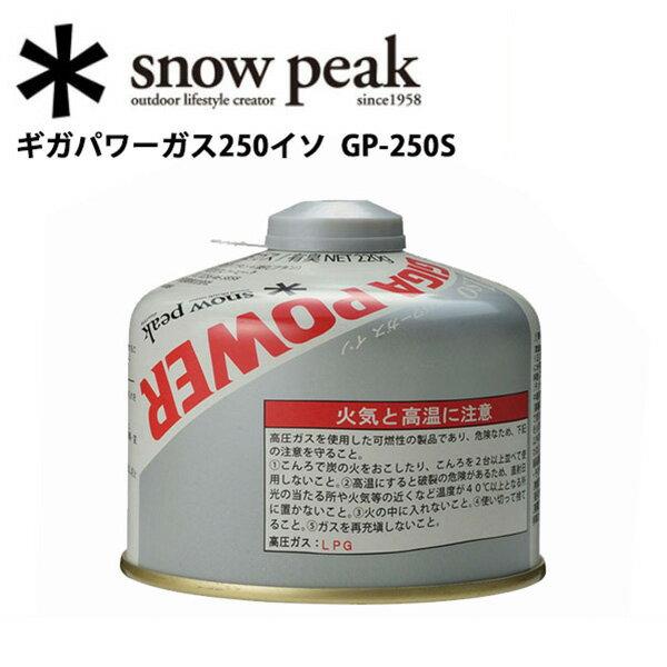スノーピーク ギガパワーガス 250イソ GP-250S