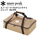 スノーピーク (snow peak) フィールドギア/スノーピーク マルチコンテナ Sユニット/UG-078 【SP-COTN】