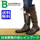 【送料無料】日本野鳥の会 レインブーツ 梅雨 バードウォッチング 長靴 折りたたみ BROWN ブラウン bw-47922 パッカブル アウトドア キャンプ 野外 ライブ フェス メンズ レディース 男性 女性