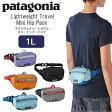 パタゴニア Patagonia ボディーバッグ Patagonia Lightweight Travel Mini Hip Pack 1L ライトウェイト・トラベル・ミニ・ヒップ・パック 49446/日本正規品/ 【メール便・代引不可】
